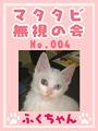 mushikai_004_s[1].jpg
